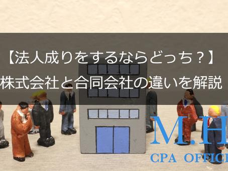 【法人成りをするならどっち?】株式会社と合同会社の違いを解説