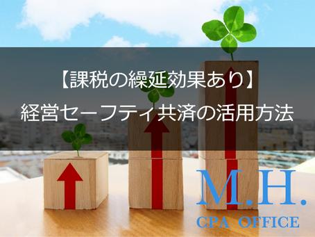 【課税の繰延効果あり】経営セーフティ共済の活用方法