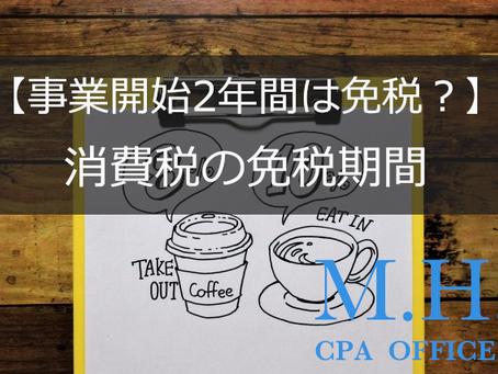 【事業開始2年間は免税?】消費税の免税期間
