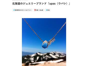 【press】北海道Likers に掲載されました。