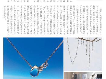 【press】北海道生活 2018年3月号に掲載されました。