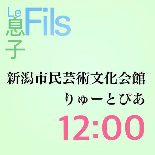 新潟9月30日(木) 開演12:00