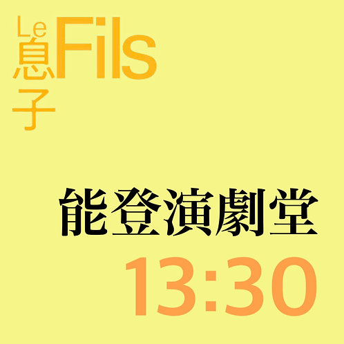 能登9月26日(日) 開演13:30
