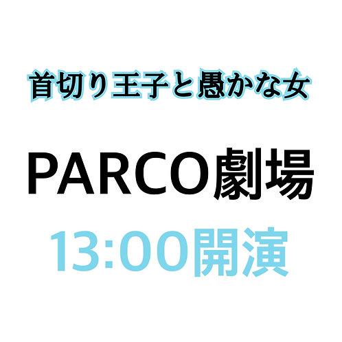 東京 6月20日(日)13:00開演