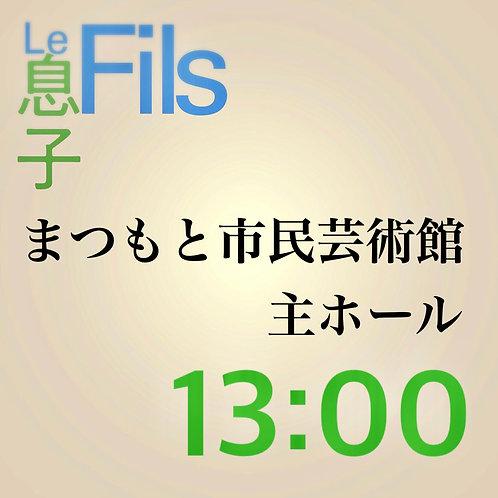 松本10月10日(日) 開演13:00