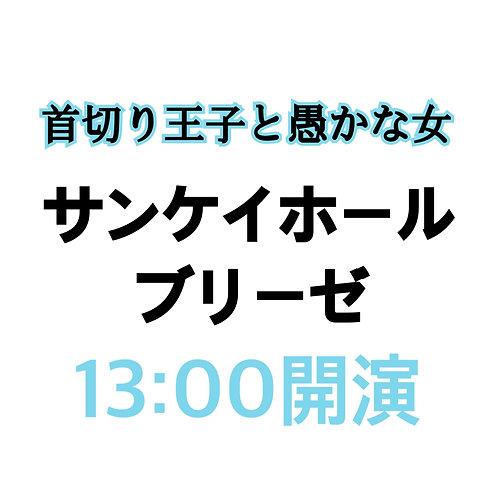 大阪  7月10日(土)13:00開演
