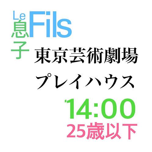 東京9月12日(日) 開演14:00 25歳以下