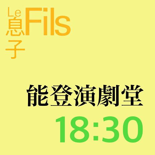 能登9月26日(日)開演 18:30