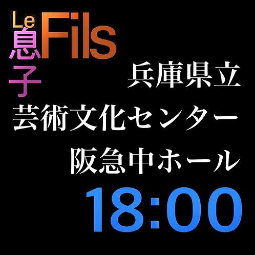 兵庫10月14日(木) 開演18:00