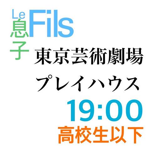 東京9月9日(木) 開演19:00 高校生以下