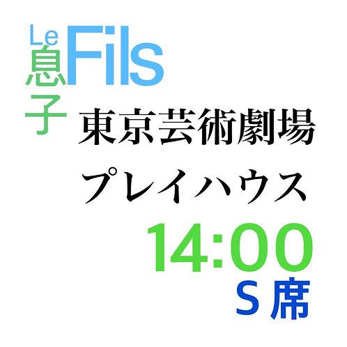 東京9月2日(木) 開演14:00 S席