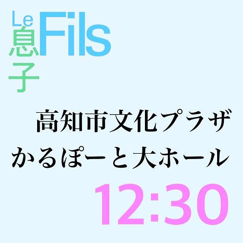 高知9月23日(木・祝) 開演12:30