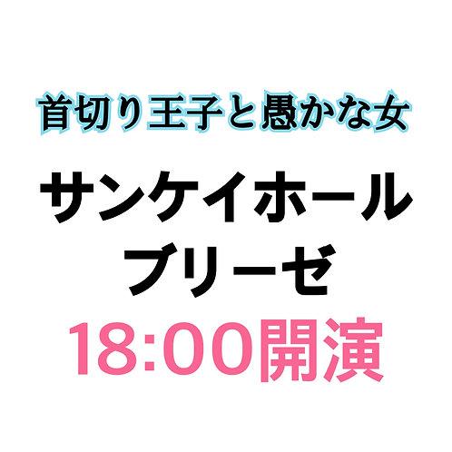 大阪  7月10日(土)18:00開演