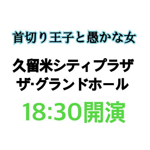 福岡  7月16日(金)18:30開演