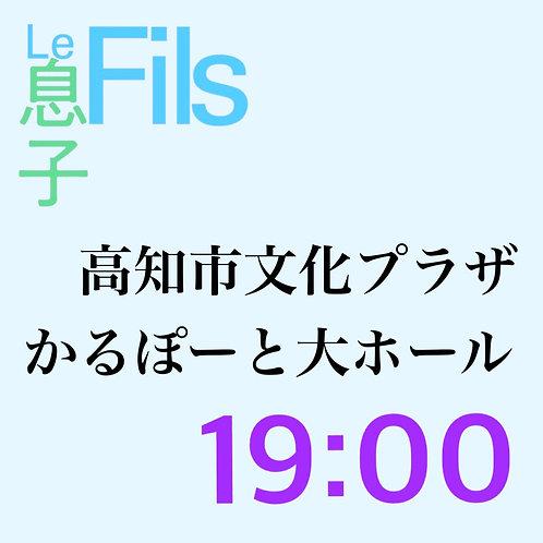 高知9月22日(水) 開演19:00