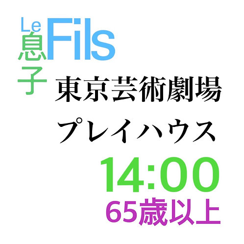 東京9月12日(日) 開演14:00 65歳以上