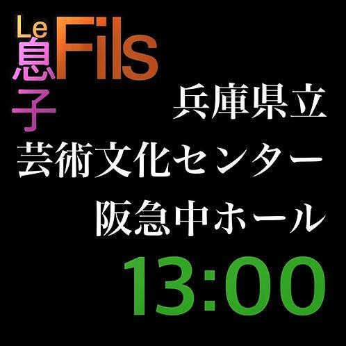 兵庫10月17日(日) 開演13:00