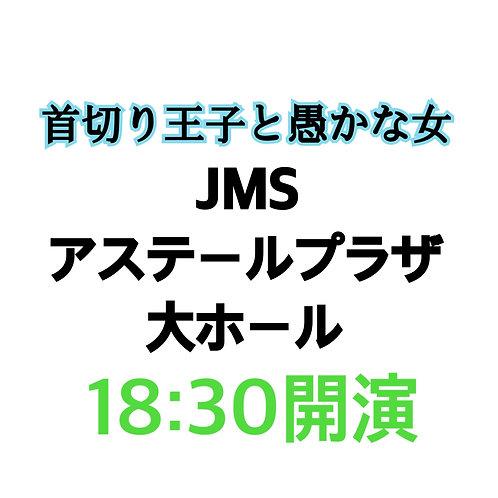 広島  7月13日(火)18:30開演