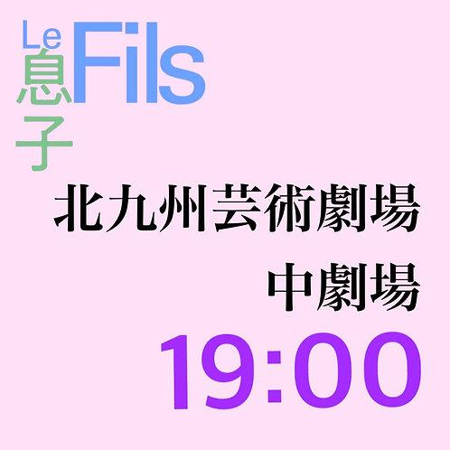 北九州9月17日(金) 開演19:00