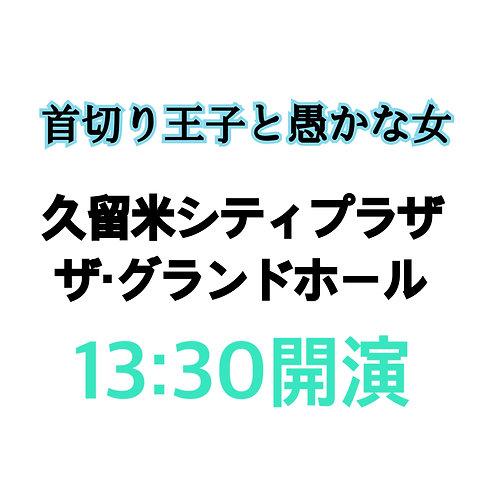 福岡  7月17日(土)13:30開演