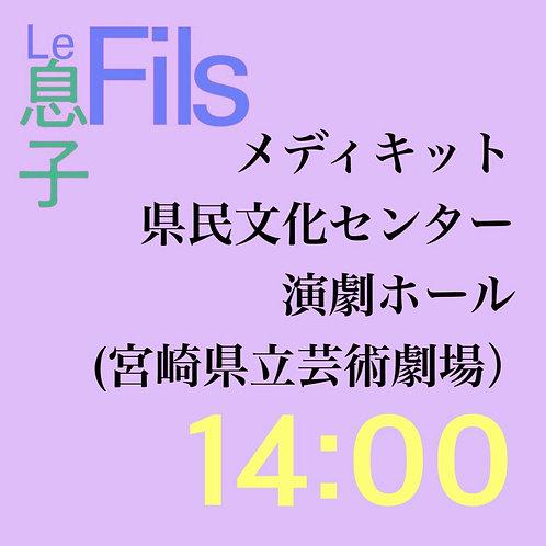 宮崎10月3日(日) 開演14:00