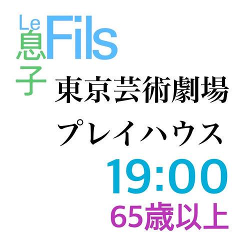 東京8月30日(月) 開演19:00 65歳以上