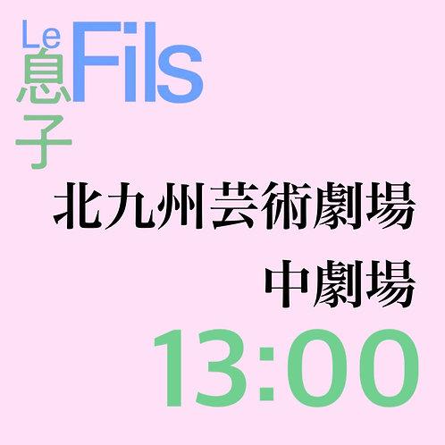 北九州9月18日(土 )開演13:00