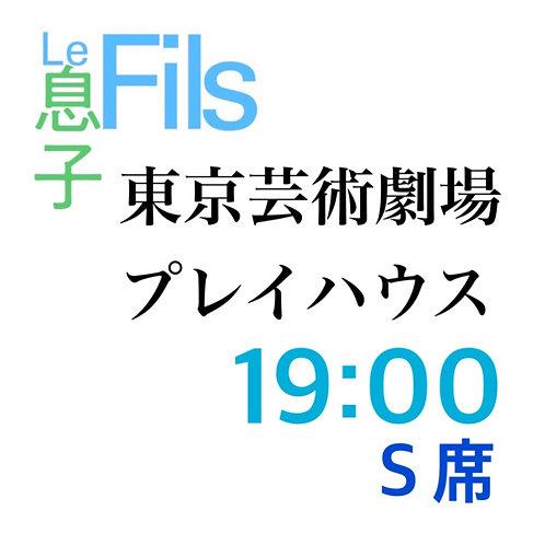 東京9月4日(土)開演19:00 S席
