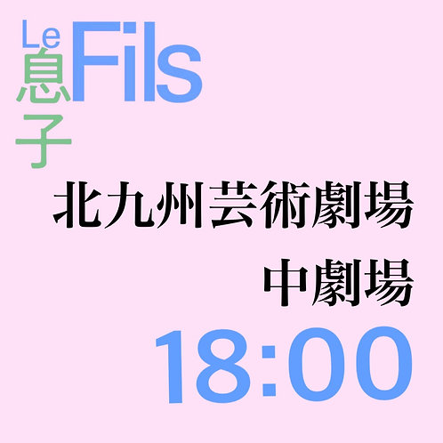 北九州9月18日(土) 開演18:00