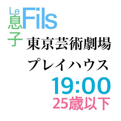 東京8月30日(月) 開演19:00 25歳以下