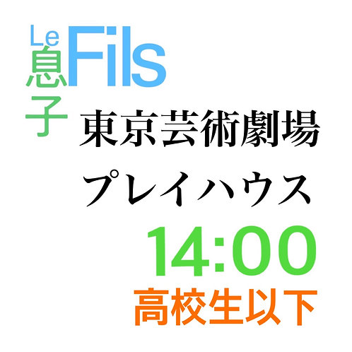 東京9月2日(木) 開演14:00 高校生以下
