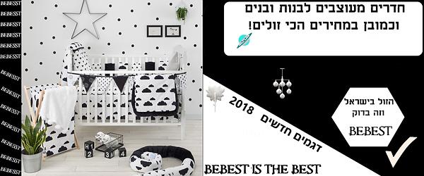 עגלת תאומים הזולה בישראל