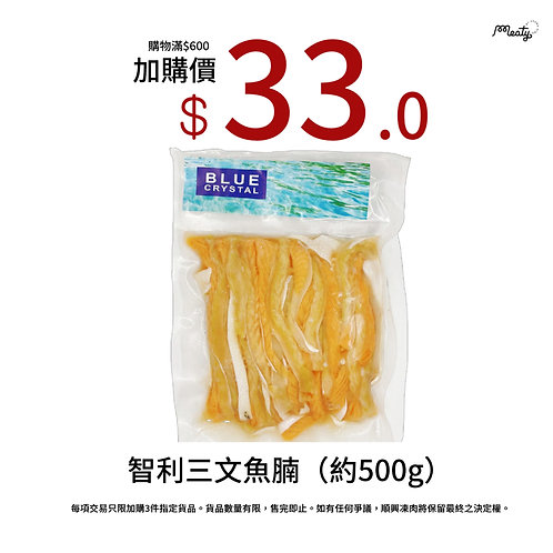 智利三文魚腩加購