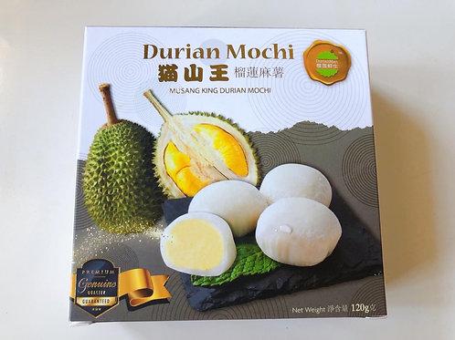 貓山王麻糬 ($/盒)01001