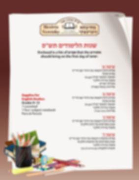 Mesivta Seforim & School Supplies List S