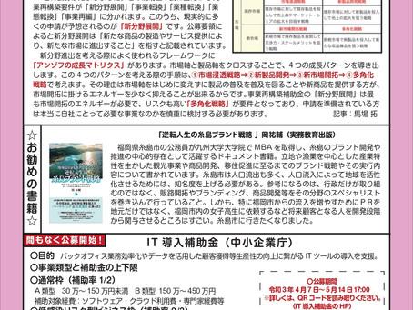 B'SNow vol.12 月号を発行しました!