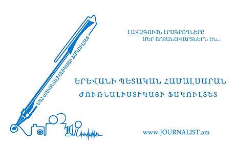 Faculty of Journalism.jpg