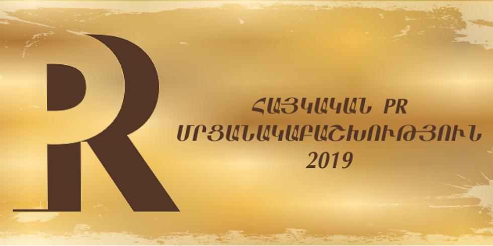 Հայկական PR մրցանակաբաշխություն 2019
