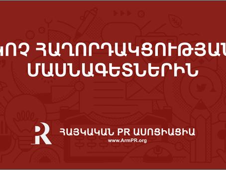 Կոչ Հայաստանի PR մասնագետներին