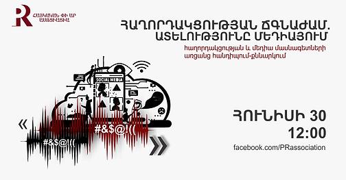 Hate speech meeting banner2.png