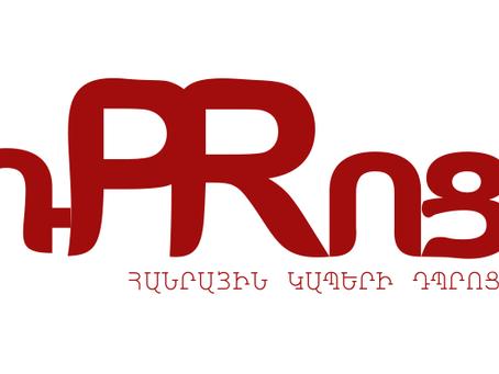 PR դպրոցը հայտարարում է ընդունելություն