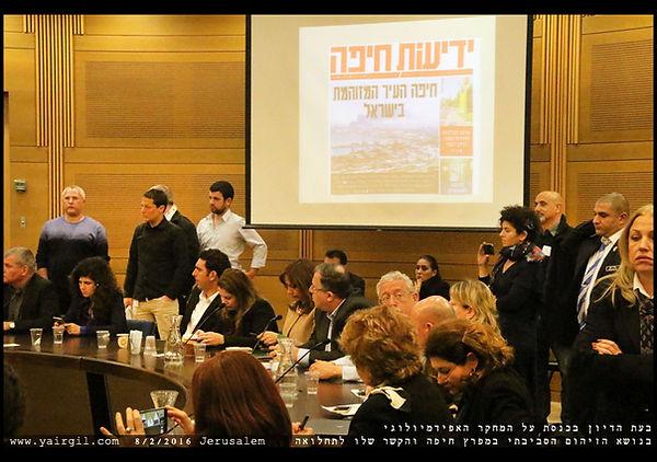 , ירושלים 2016ישיבת ועדת הפנים והגנת הסביבה, אולם נגב, הכנסת