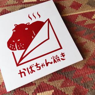 かばちゃん焼き ロゴ
