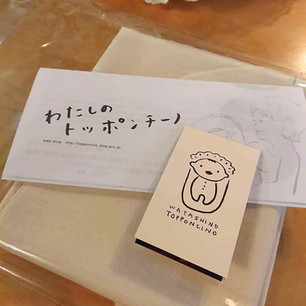 わたしのトッポンチーノ ロゴ