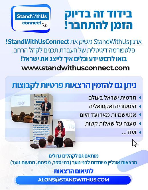 SWU connect flyer Hebrew copy.jpg