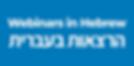 Hebrew Webinars.png