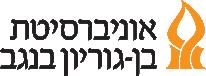 לוגו BGU.png