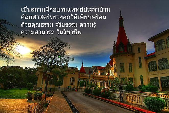 Phayathai2.jpg