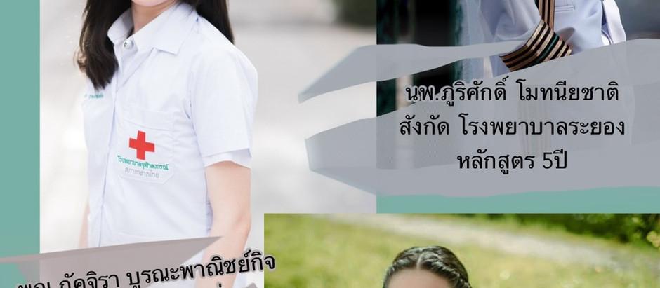 ประกาศผลการคัดเลือกแพทย์ประจำบ้าน สาขาศัลยศาสตร์ตกแต่ง ประจำปีการฝึกอบรม 2564
