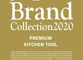 「Japan Brand Collection 2020 」 メディア掲載のお知らせ。